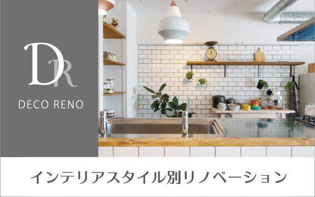 DECO RENO インテリアスタイル別リノベーション