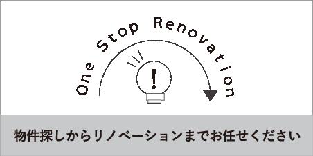 One Stop Renovation 物件探しからリノベーションまでお任せください