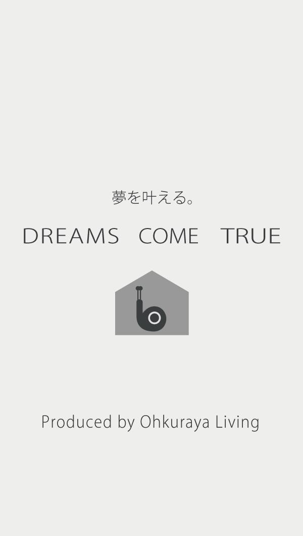 夢を叶える。